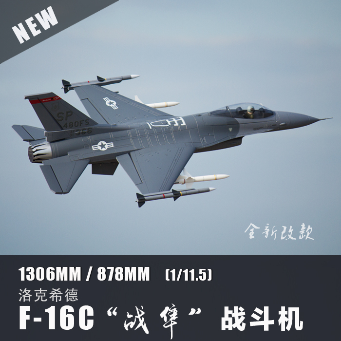 Freewing F-16C TC airplane