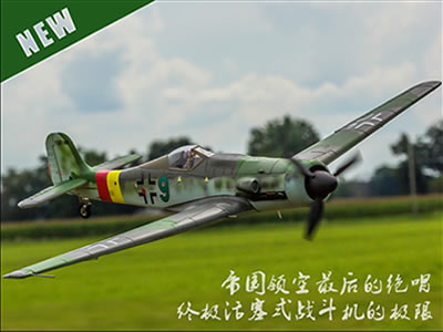 PNP Wingspan FlightLine Focke-Wulf Ta 152H 1300mm 51/""